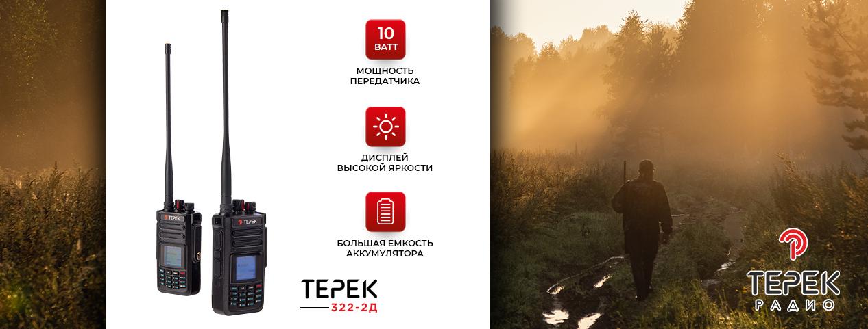 Терек РК-322-2Д