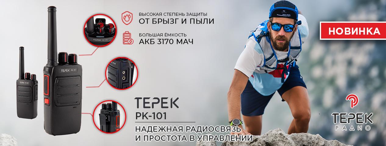 Терек РК-101
