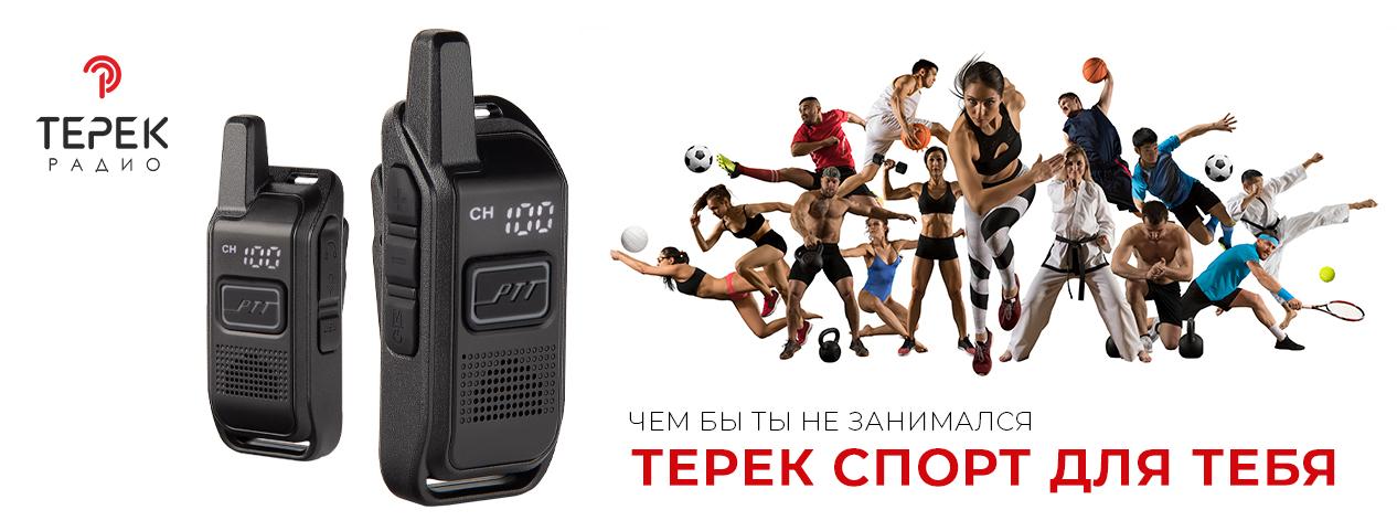 Терек Спорт