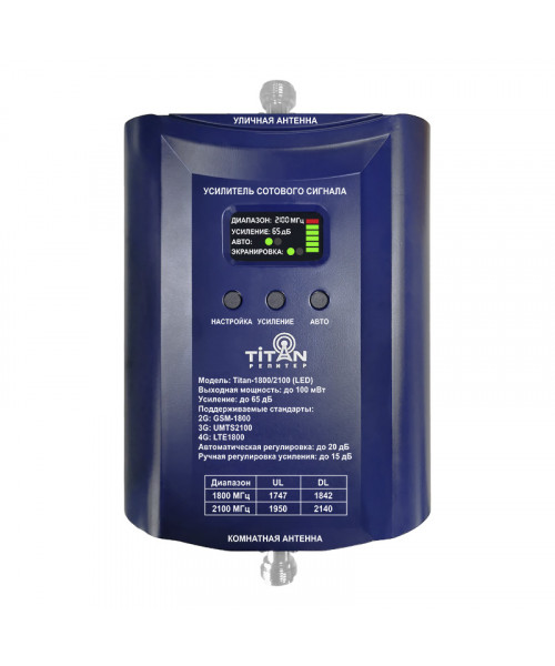 Усилитель сотовой связи GSM Titan-1800/2100 (LED)