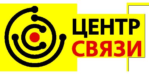 Центр Связи